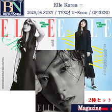 【発売日発送-当店特典付き】 Elle Korea  2020.8  表紙-画報 SUZY TVXQ! U-Know GFRIEND  SUZY 【Elleマガジン】 2種セット