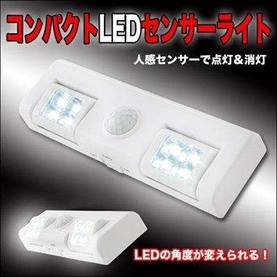 防犯に!節電に!人感センサー/コンパクトLEDセンサーライト※AUTOモードは暗い場所でのみ反応します※