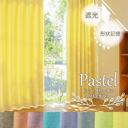 【パステル】NEW!風合いのある生地にこだわりのカラーバリエーション 全8色 サイズ展開も豊富!! 洗濯OK!!窓美人