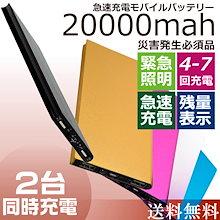 【Qoo10最安値】大容量20000mAh モバイルバッテリー 薄型!小型!軽量!残量表示 LEDライト付 USB2ポート 2台同時充電可能