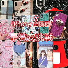 送料無料 大特価 最安値 贈呈強化ガラス けて iPhone7 ケース iPhone7 plus iPhone8 plus iPhoneX iPhoneXs iPhoneXR max iPhone6s
