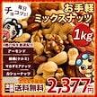 【お手軽 ミックスナッツ 1kg】 マカダミア入でこの価格❤ くるみ アーモンド カシューナッツ 無添加 送料無料