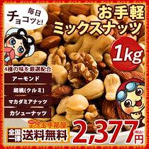 【お手軽 ミックスナッツ 1kg】 人気のマカダミア入❤ くるみ アーモンド カシューナッツ 無添加 送料無料