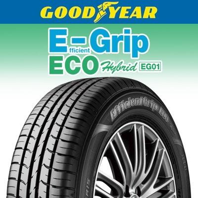 【2020年製】 EfficientGrip ECO EG01 155/65R14 75S サマータイヤ【当店在庫翌日出荷(休業日除く)】