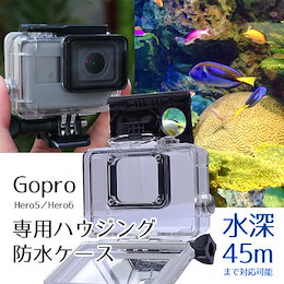 GoPro 防水 ハウジングケース Hero7 Hero6 Hero5 水中撮影 ゴープロ 透明度抜群 アクセサリー 防水ケース 海 ダイビング 海中撮影 水深45mまで対応