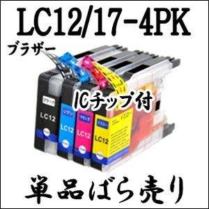 【単品売り】LC12 lc17 Brother ブラザー LC12BK LC12C LC12M LC12Y 互換インク