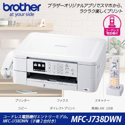 プリビオ MFC-J738DWN