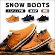 【即納★あすつく】スノーブーツ メンズブーツ 裏起毛 防寒靴 ノルディック柄 カジュアルブーツ 滑り防止 ブーツ メンズ 保温 暖かい 靴 防寒 シューズ アウトドア 歩きやすい 冬