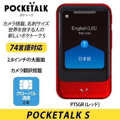 POCKETALK S グローバル通信(2年)付き PTSGR [レッド]