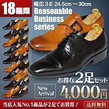 【選べる2足セット】【送料無料】ビジネスシューズ/革靴/メンズ/18種類/ストレートチップ/プレーントゥ/スワールトゥ/モンクストラップ/サイドストラップ/紳士靴