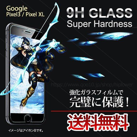 Pixel3 Google Pixel 3 Google Pixel XL 強化ガラスフィルム 激安!セール!保護ガラスフィルム Google Pixel3 G013B グーグル ピクセル3 g013