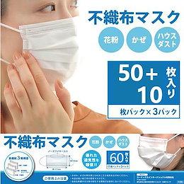 【国内発送】マスク プリーツマスク 大人用50+10枚 使い捨てマスク3D立体加工 3層構造不織布 mask  高密度 ウイルス 花粉症対策 男女兼用フィルター プリー