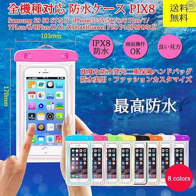 9c2789fc4a Qoo10 - 防水ケースの商品リスト(人気順) : お得なネット通販サイト
