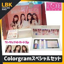【Colorgram x IZ*ONE】 カラーグラムポップスペシャル·セット 限定販売 /ランダムフォトカード3p/ティント / アイシャドウ パレット