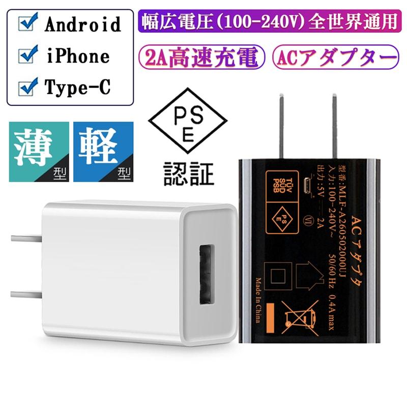 ACアダプター USB充電器 2A 高速充電 高品質 PSE認証 USB電源アダプター スマホ充電器 ACコンセント アンドロイド チャージャ 急速 超高出力 IOS/Android対応