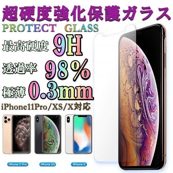 日本製 iPhone 11pro X Xs 保護ガラス 指紋防止 飛散防止 気泡防止 液晶 強化 ガラスフィルム 硬度9H