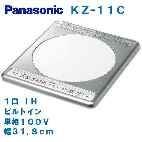 KZ-11C 製品画像