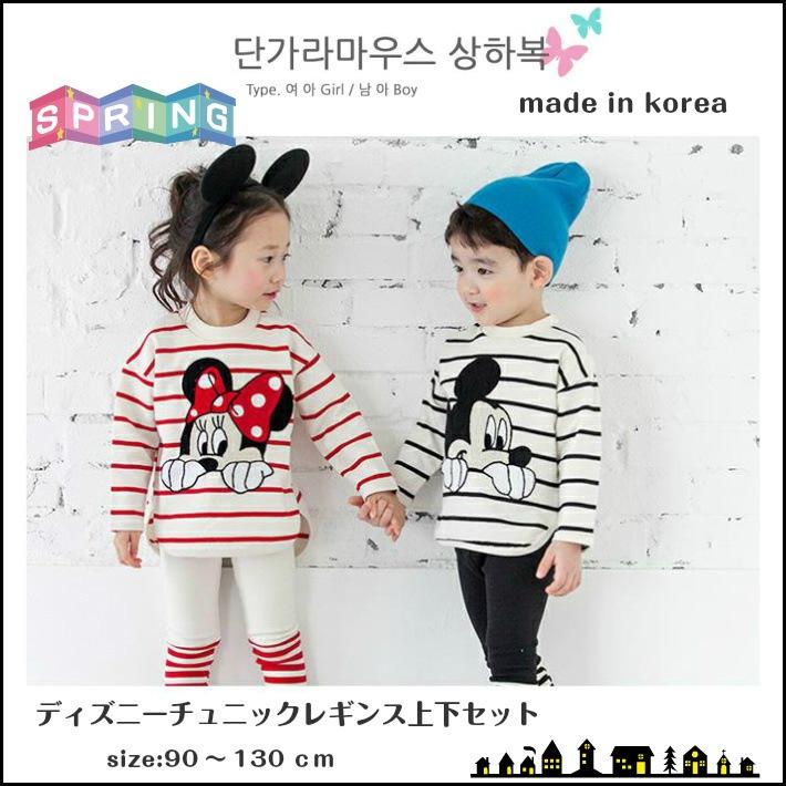 【ディズニー Disney 】韓国子供服 トレーナー上下セット 刺繍 ボーダー柄 子供服 男の子 女の子 洋服 綿 上品 お出かけ 兄弟/姉
