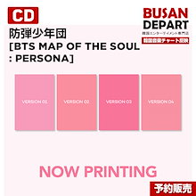 4種選択 初回限定ポスター 防弾少年団 [BTS MAP OF THE SOUL : PERSONA] MV DVD 韓国音楽チャート反映 和訳つき  2次予約 送料無料