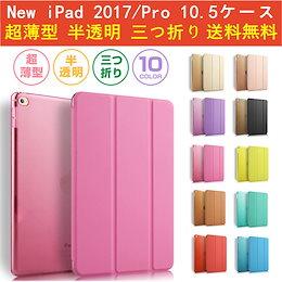 【送料無料・日本発送】New iPad ケース 2017 第5世代 iPad Pro  9.7/10.5 専用 Appleマークが透けて見える クリアケース オートスリープ機能付き