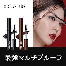 ★公式SISTER ANN★ マスカラ(MASCARA) / 最強マルチプルーフ / ボリュームアップ / きれいなカール