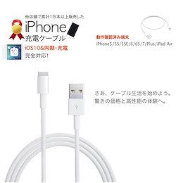 【1本から送料無料】iPhone充電ケーブル コネクタ 充電器 ios 【iphone 各端末にて動作確認済み】