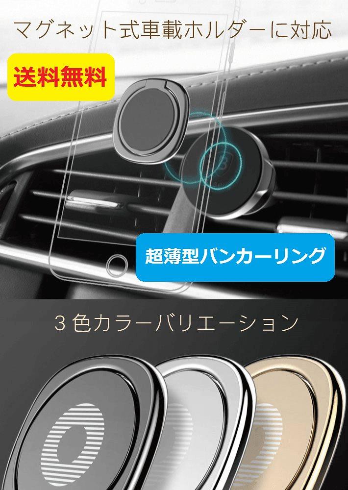【超薄型】 スマホリング バンカーリング 指輪型 おしゃれ かわいい メタリック iPhone 全機種対応 落下防止 スマートフォン スマホ ホールドリング