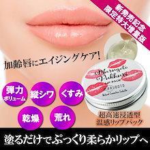【¥4320→¥1500】超お得!塗るダケでぷっくり柔らかリップへ!くすみ・乾燥・縦シワ・ボリュームダウンの加齢唇のケアに超浸透型温感リップパック まるごとぷっくり1個