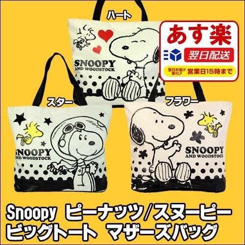 スヌーピー ビッグトート マザーズバッグ えらべる3柄 スヌーピー トートバッグ おしゃれ スヌーピー【/即納 】
