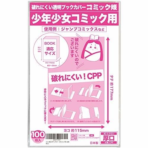 破れにくいCPP 透明ブックカバー100枚