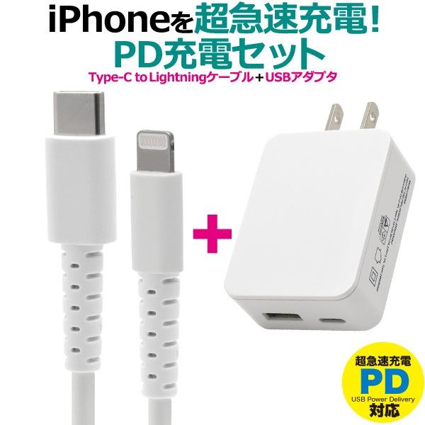 【iPhone/iPad/iPod用】 Apple MFi認証取得済み 超急速充電(USB PD)対応 充電器 wm-716z-100 usb060