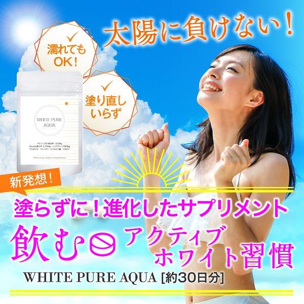 リニューアル版【送料無料】WHITE PURE AQUA 飲む 太陽対策 サプリ サプリメント パイナップルセラミド Lシスチン 【SALE】通常価格2000円>1480円