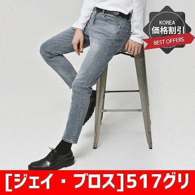[ジェイ・ブロス]517グリーンウォッシングスパンのデニム /パンツ/マイン/リンデンパンツ/韓国ファッション