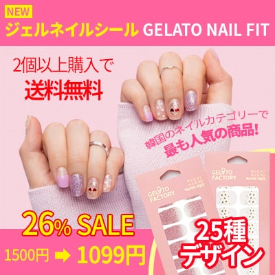 GELATO NAIL FIT(ジェルネイルシール) 25種 デザイン