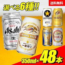 【送料無料】クーポン適用可♪6種から選べるビール 24本×2ケース(48本) スーパードライ 黒ラベル 一番搾り ラガービール プレミアムモルツ エビスビール