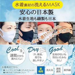 水着素材の洗えるマスク マスク 水着マスク 水着素材 日本製 洗える 蒸れにくい 大人 子供 ホワイト ブラック
