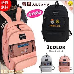 韓国ファッション大容量/韓国と日本のベストセラーバッグ / 入学式 & 卒業式/ /超人気カジュアルバッグ/男女兼用リュックサック