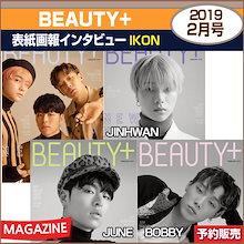 4種選択 / BEAUTY+ 2月号(2019) 表紙画報インタビュー : iKON / 即日発送 / 送料無料