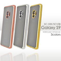 ■送料無料■【 Galaxy S9 SC-02K/SCV38 】メタリックバンパー ソフト クリア ケース