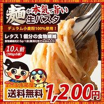 \10人前!500円✨/  2種類から選べる 麺が本気で旨い讃岐生パスタ 10食分(200gx5) 食物繊維入り 送料無料