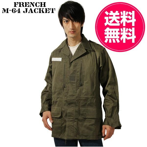 ミリタリー ジャケット フランス軍 新品 メンズ エアフォース 通販/正規品が激安特価セール