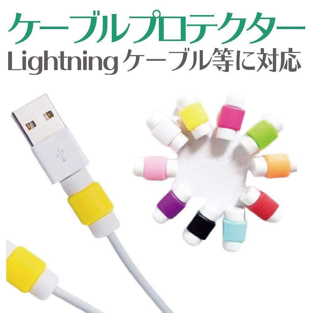 iPhone Lightningケーブル ライトニングケーブル スマホ ケーブルプロテクター 断線防止【ポイント消化】【送料無料】