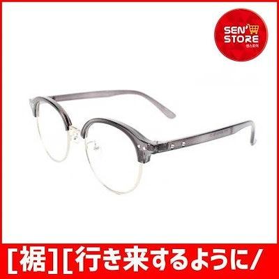 [裾][行き来するように/裾]ハクムテファッション眼鏡 /サングラス/メガネ/ファッション小物/