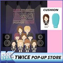 【数量限定】 TWICE CHARACTER POP-UP STORE /12.  クッション  メンバー選択 / トゥワイス トゥドゥンイ グッズ / 公式グッズ / JYP