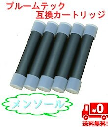 プルームテック カートリッジ PloomTECH 互換  5本 増煙タイプ 電子タバコ マウスピース1個セット メンソール