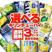 【送料無料】 「氷結」「本搾り」「ビターズ」 選べる キリン チューハイ 飲み比べアソートよりどり3ケースセット/350ml×24本 72本