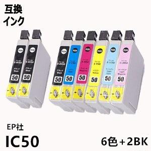 IC6CL50 + ICBK50×2 お得な6色パック + 黒2本 計8本 ブラック シアン マゼンタ イエロー ライトシアン ライトマゼンタ エプソンプリンター用互換インク EP社ICチップ付 残量