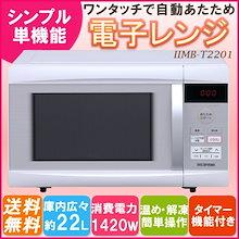 電子レンジ 調理器具 シンプル 単機能レンジ ターンテーブル 22L IMB-T2201
