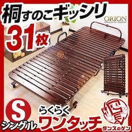 【送料無料】折りたたみベッド 桐すのこ 31枚 低ホル 折りたたみベット オリオン シングルベット 桐すのこ 折りたたみ シングル ベッド 木製 スノコベッド すのこベッド