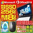 中古ノートパソコン Microsoft office2019 メモリ8GB SSD256GB Windows10 第2世代Corei5 15型 DVD  富士通 NEC 東芝等
